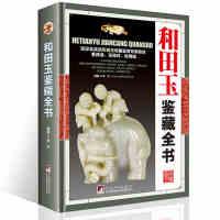 和田玉鉴藏全书 精装版中国艺术品收藏与鉴赏百科大全