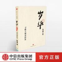 正常发货中信书店正版】岁华:寻根古树普洱茶 新华书店正版书籍