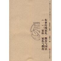 东亚传统家礼、教育与国法(一)家族、家礼与教育