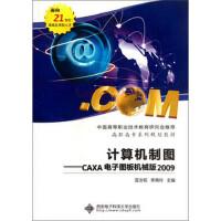 计算机制图--CAXA电子图板机械版2009