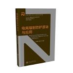 核能与核技术出版工程:电离辐射防护基础与应用