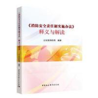 《消防安全责任制实施办法》释义与解读9787520320115 公安部消防局 中国社会科学出版社