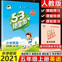 53随堂测五年级下 英语人教pep版 2021年春新版五年级下册五三同步练习册