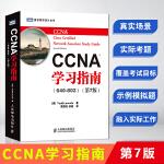正版 CCNA 学习指南(640-802)第7版 网络技术学院教程 计算机网络工程师认证教程书籍 交换机 路由器学习指