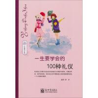 一生读书计划:一生要学会的100种礼仪,碧泠,新世界出版社9787510421129