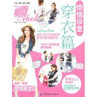 烦恼诊室――穿衣篇 《昕薇》杂志社著 中国纺织出版社