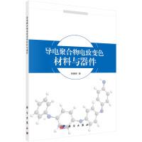 导电聚合物电致变色材料与器件【正版书籍,达额立减】