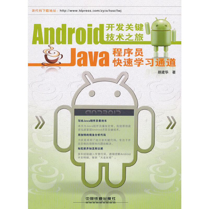 Android开发关键技术之旅——Java程序员快速学习通道