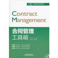 合同管理工具箱(配光盘)(合同管理经典读物)――赠各类合同范本可直接使用
