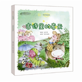 中国记忆?古诗里的四季《古诗里的春天》 (丰子恺儿童图画书奖获得者、《安的种子》作者联袂《笑猫日记》插画师和中央电视台播音员2015年隆重推出儿童小学必备92首古诗绘本)