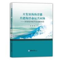 开发深海海洋能,共建海洋命运共同体