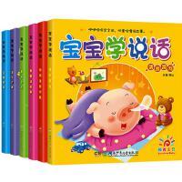 宝宝学说话语言启蒙书 全6册 绘本0-1-2-3周岁早教启蒙翻翻看 幼儿读物故事书 适合两岁宝宝看的书 一岁半到三岁看