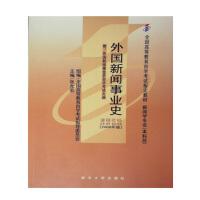 【正版】自考教材 自考 00660 外国新闻事业史 张允若 武汉大学出版社