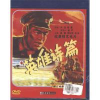 英雄诗篇DVD( 货号:15291100350)
