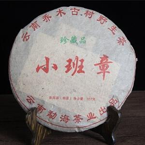 2005年 勐海 小班章茶叶 普洱茶熟茶 357克/饼 7饼