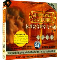新华书店正版 女声3外国声乐作品语音过关训练标准发音跟学与示范CD