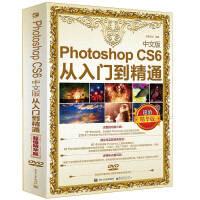 正版 中文版PhotoshopCS6从入门到精通(精华版)PS电脑软件教程 平面设计 中文版Photoshop CS6