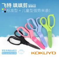日本国誉儿童安全剪刀带保护套 小学生小号手工剪子文具剪纸刀27