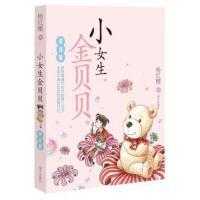 【二手书9成新】小女生金贝贝 杨红樱 明天出版社 9787533285005