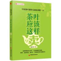 【二手旧书9成新】茶叶应该这样卖(中国茶叶销售实战培训图书) 戴高诺 中国经济出版社 9787513626941