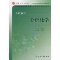 【旧书二手书8成新】分析化学第2版第二版 李发美 人民卫生出版社 9787117090407