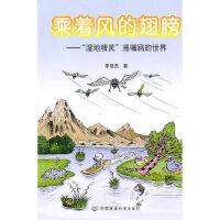 【旧书二手书9成新】单册售价 乘着风的翅膀:湿地精灵――黑嘴鸥的世界 宋晓杰 9787511103185