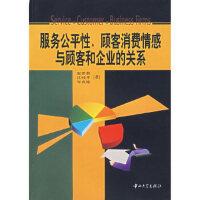 服务公平性顾客消费情感与顾客和企业的关系,温碧燕,汪沌孝,岑成德,中山大学出版社9787306024091