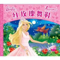 【正版全新直发】芭比经典童话:红玫瑰舞鞋 海豚传媒 湖北少儿出版社9787535390103