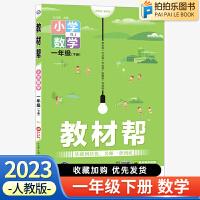 教材帮一年级下册数学人教版同步教材解读 2021春新版