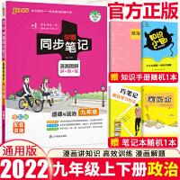 学霸同步笔记九年级道德与法治 2021年新版