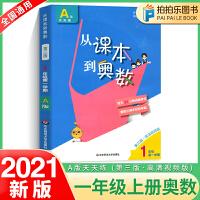 从课本到奥数一年级 第一学期上册A版 2020年秋新版