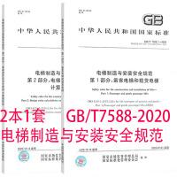 2本1套 GB/T 7588.1-2020 电梯制造与安装安全规范 第1部分:乘客电梯和载货电梯 第2部分:电梯部件的设