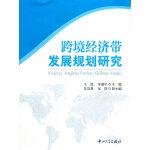 跨境经济带发展规划研究