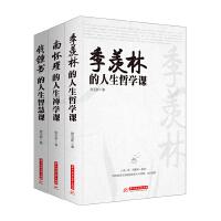 大师课堂系列--季羡林的人生哲学课、南怀瑾的人生禅学课、钱钟书的人生智慧课(全套共3册)