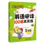 小学英语阅读100篇天天练每日15分钟5年级 经典小学生英语读物 五年级课外阅读读物 评论超9万余条