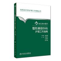 北京协和医院整形美容外科护理工作指南