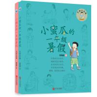 豌豆蜜瓜暑假套装《小豌豆的一年级暑假》《小蜜瓜的一年级暑假》(套装2册)