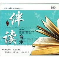 新华书店正版 放松 减压 休闲音乐 知音 伴读音乐 3CDDSD