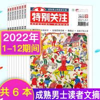 特�e�P注�s志2021年1月+2020年7-12月共7本 成熟男士的�x者文摘青年文�W�^期刊非��合�本