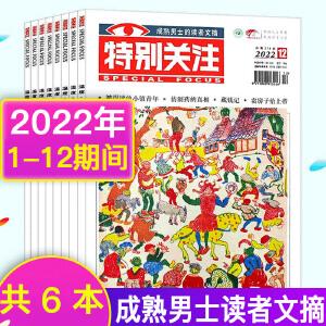 【新2月】特别关注杂志2020年2月+2019年1-12月 共13本打包 社会新闻期刊杂志非合订本过期刊杂志现货