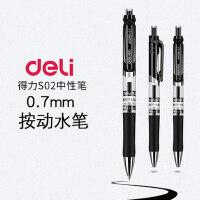 得力S02按动黑色商务中性笔0.7mm签字水笔 笔碳素笔办公用品批发