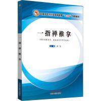 一指禅推拿(供针灸推拿学、康复治疗学等专业用) 中国中国中医药出版社出版社出版社