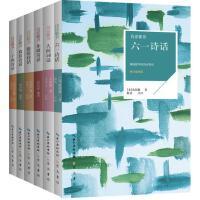 正版新书 诗话雅书全套6本 东坡诗话 放翁诗话 六一诗话 沧浪诗话 人间词话 二十四诗品 崇文书局人间诗话
