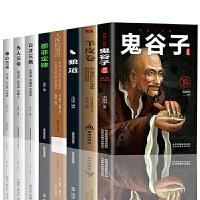 鬼谷子+墨菲定律+人性的弱点+狼道+羊皮卷全套 受益一生的5本书正版书籍 为人处世书籍 畅销书