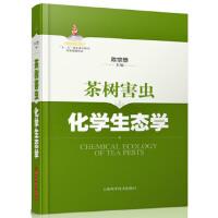 茶树害虫化学生态学,陈宗懋,上海科学技术出版社9787547815717