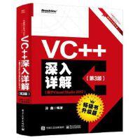 【正版全新直发】VC++深入详解(第3版)(基于Visual Studio 2017) 孙鑫 978712136221