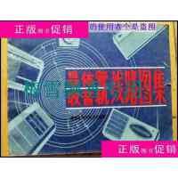 [二手书旧书9成新技术A]晶体管收音机线路图集 /黑龙江广播电视服?