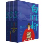 茅盾文学奖获奖作品:白门柳(套装全3卷)(点评插图本)