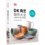 DK陶艺制作大全