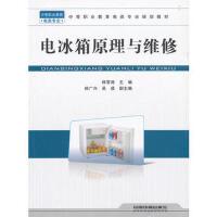 【旧书二手书9成新】 (教材)电冰箱原理与维修 9787113127848 中国铁道出版社